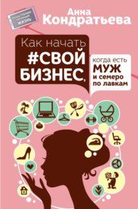 Книги для работающих мам
