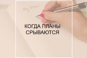 Когда планы срываются