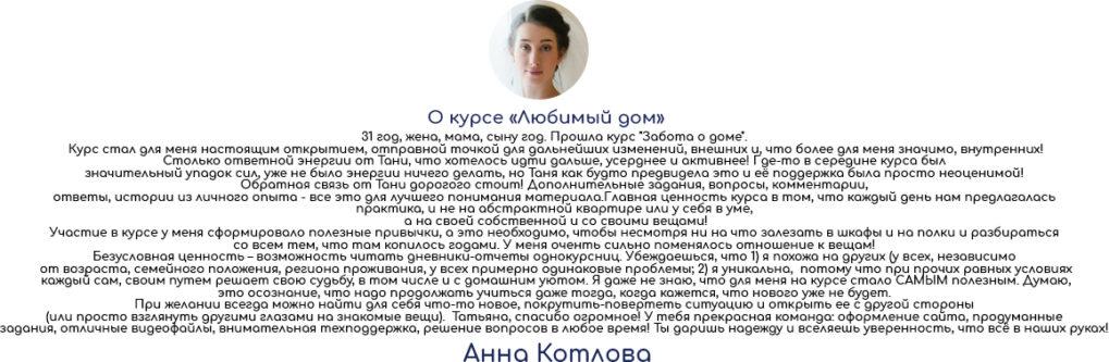 Анна Котлова