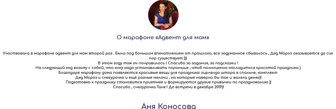 Аня Коносова