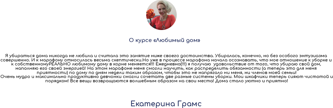 Екатерина Гармс