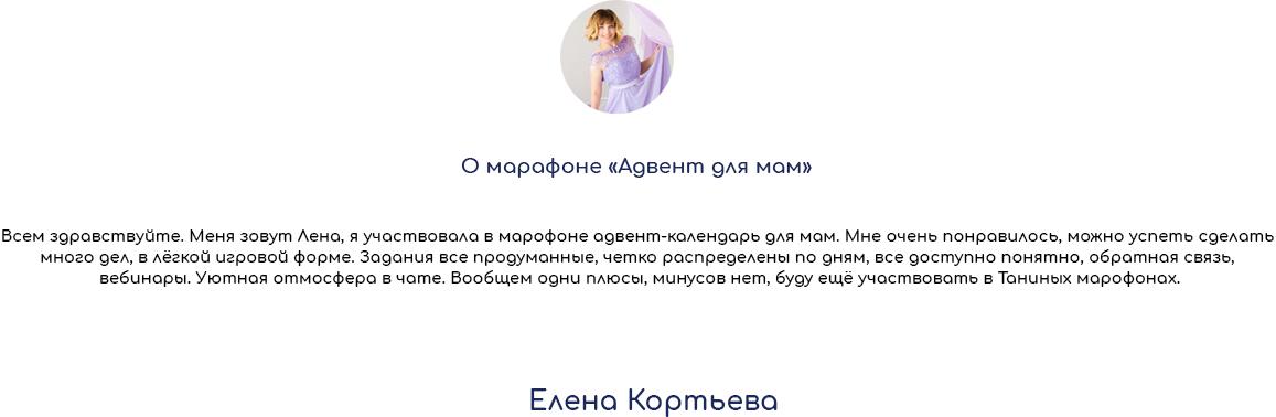 Елена Кортьева