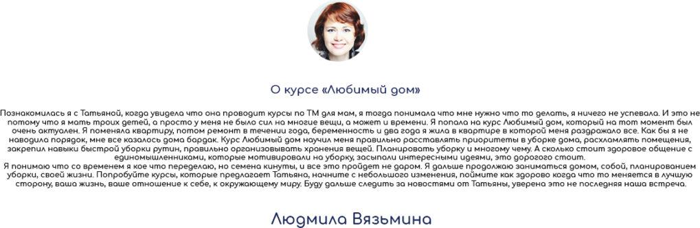 Людмила Вязьмина