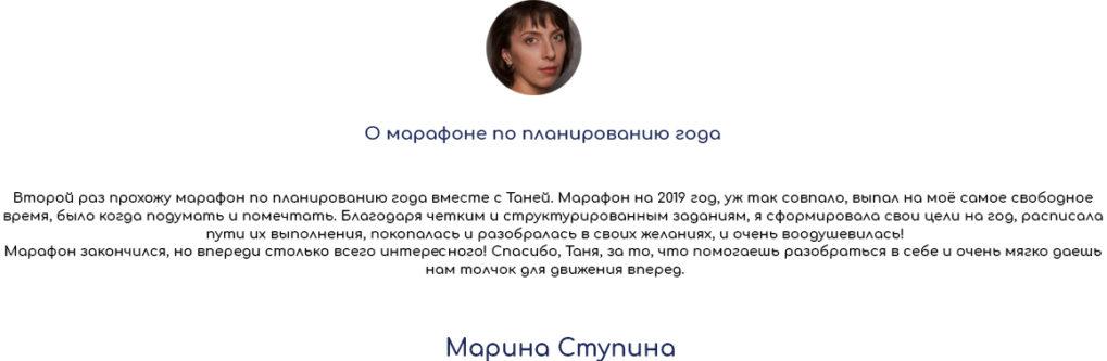 Марина Ступина