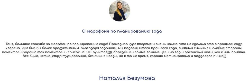 Наталья Безумова