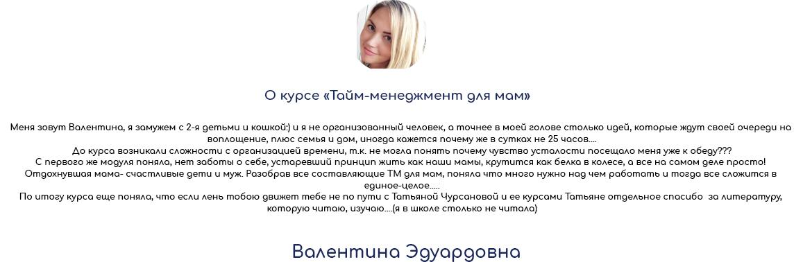 Валентина Эдуардовна